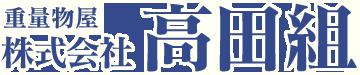 プラント・機械・重量物解体・組み立て、運搬・据付工事は神奈川県川崎市の株式会社高田組へ
